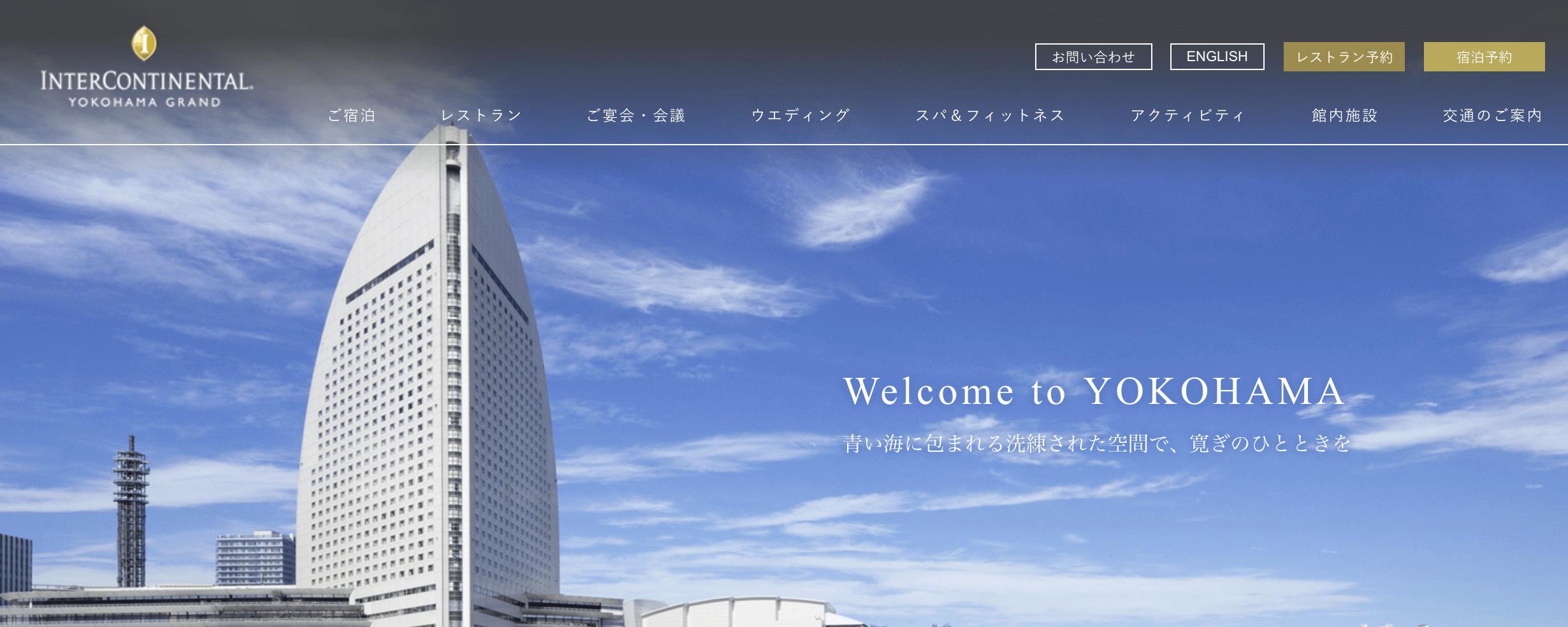 横浜でパパ活におすすめなホテル「ヨコハマ グランド インターコンチネンタル ホテル」