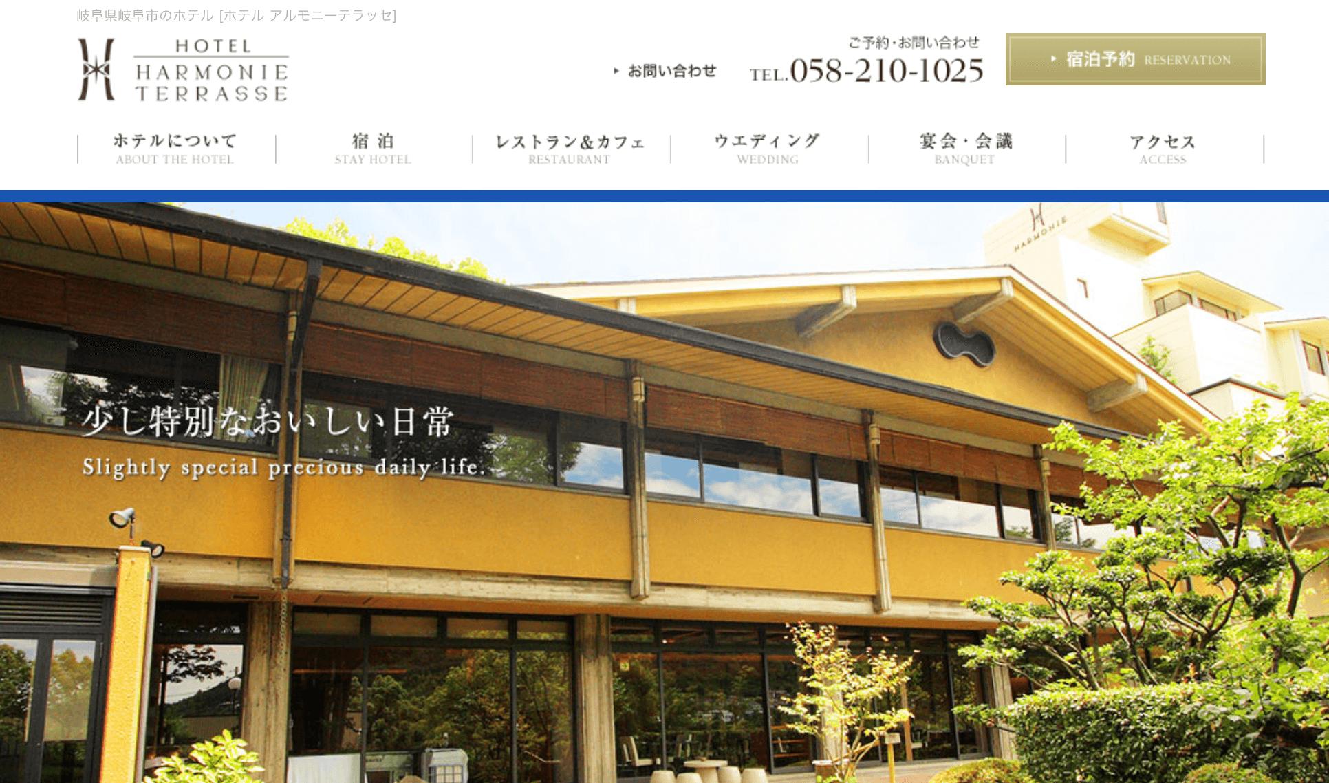 岐阜でパパ活におすすめなホテル「ホテル アルモニーテラッセ」