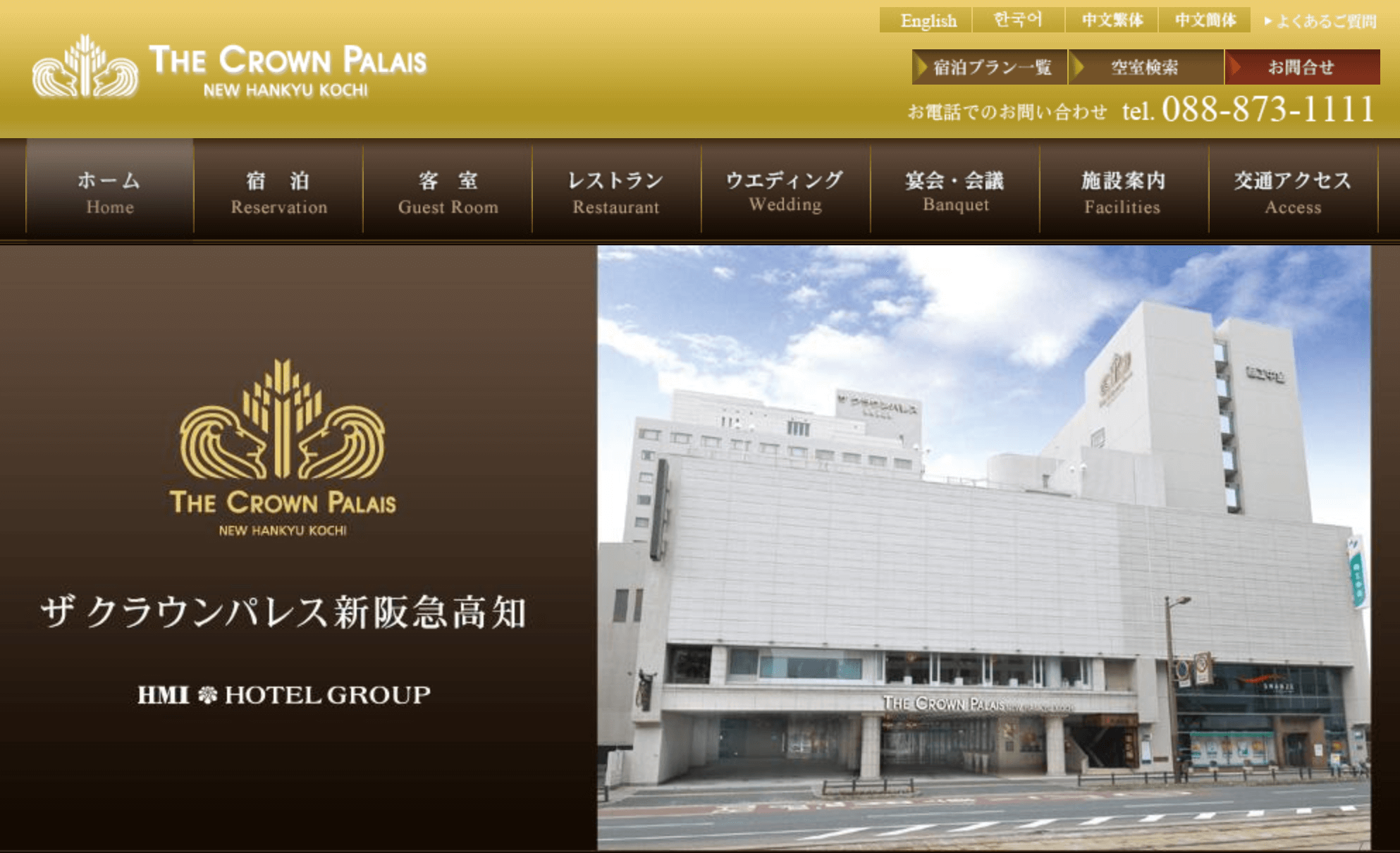 高知でパパ活におすすめなホテル「ザ クラウンパレス新阪急高知」