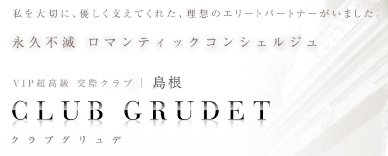 島根の交際クラブ「CLUB GRUDET」