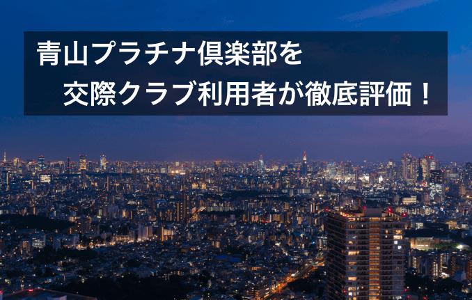 青山プラチナ倶楽部を交際クラブ利用者が徹底評価!