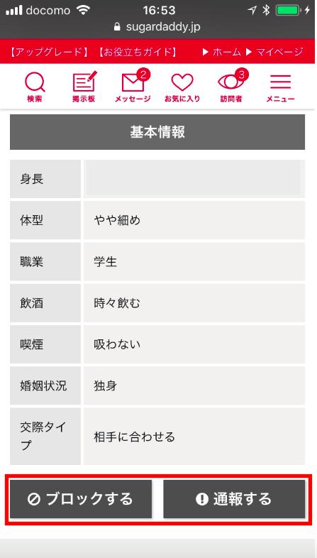 パパ活サイト「シュガーダディ」のブロック・通報画面