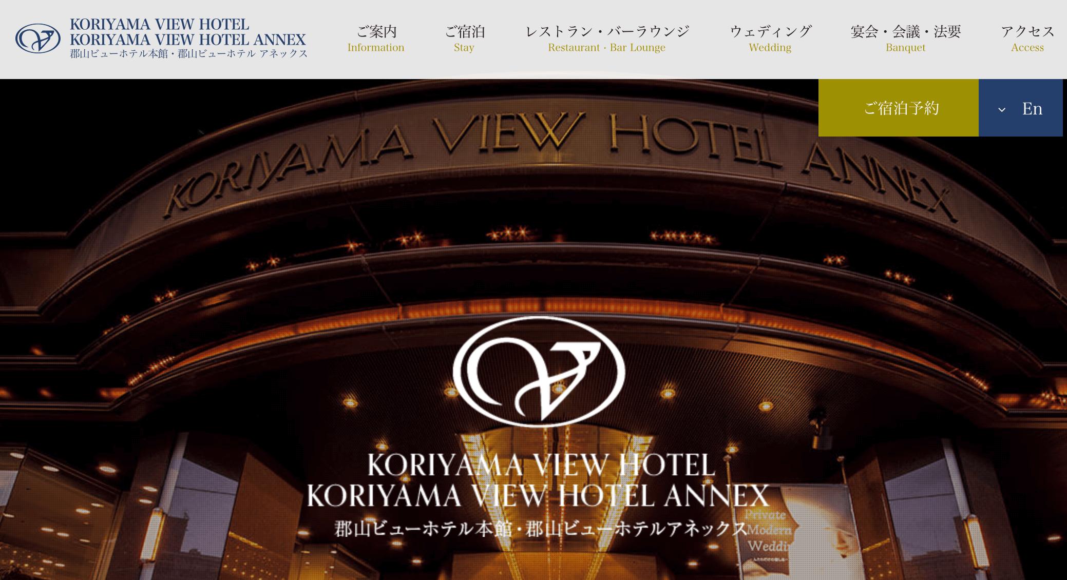 福島でパパ活におすすめなホテル「郡山ビューホテル アネックス」