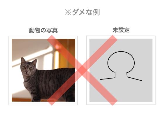 パパ活サイトに使うプロフィール写真のダメな例