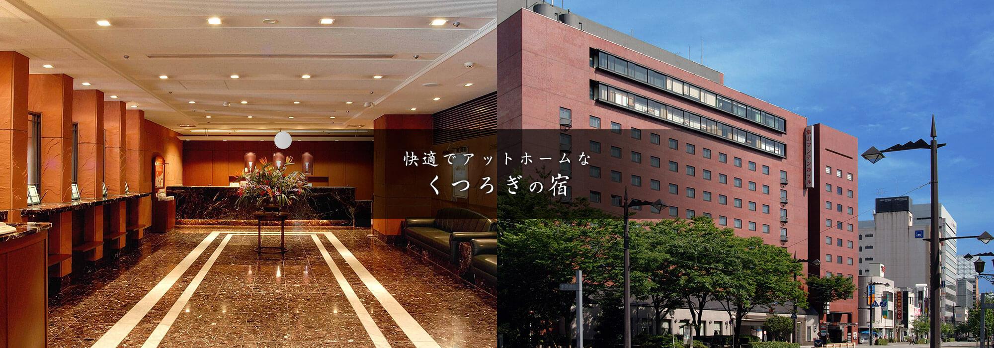 富山でパパ活におすすめなホテル「富山マンテンホテル」