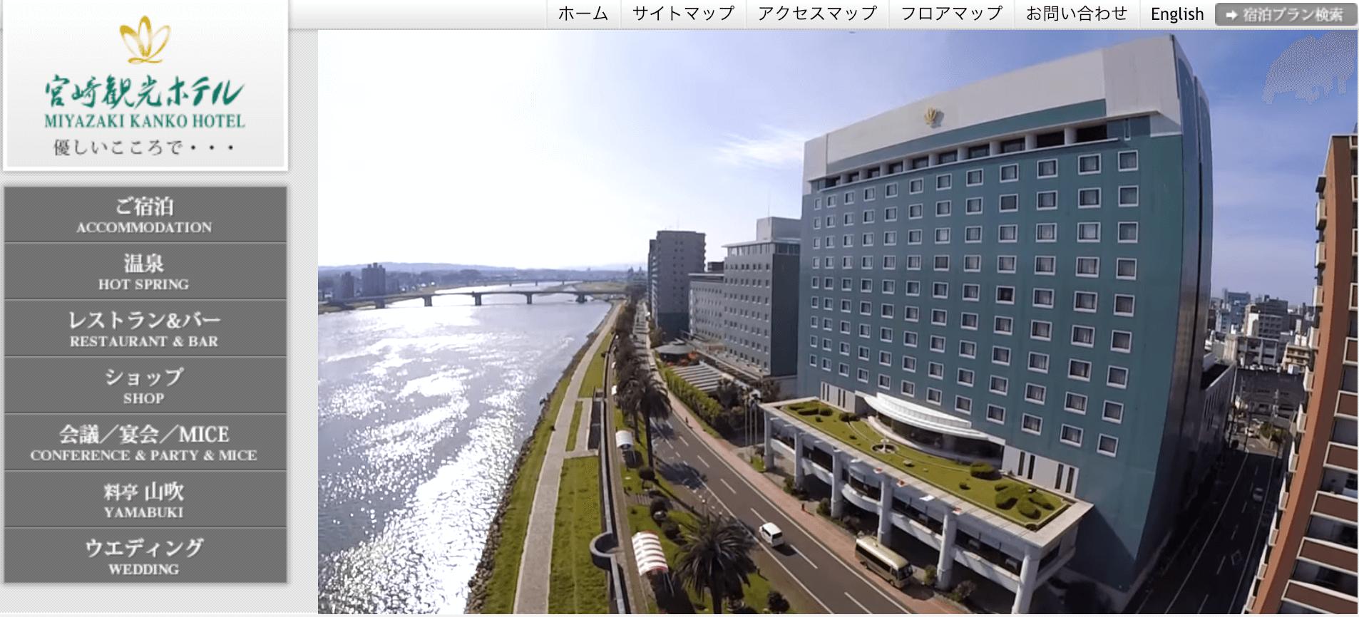 宮崎でパパ活におすすめなホテル「宮崎観光ホテル」
