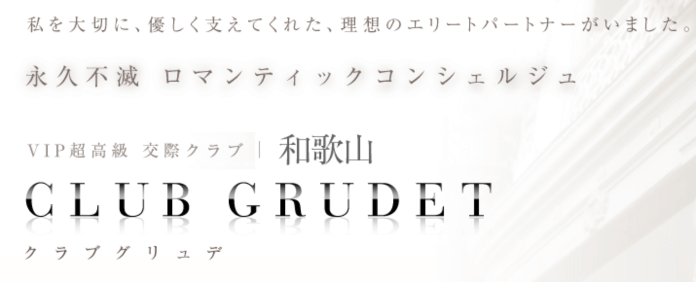 和歌山の交際クラブ「CLUB GRUDET」