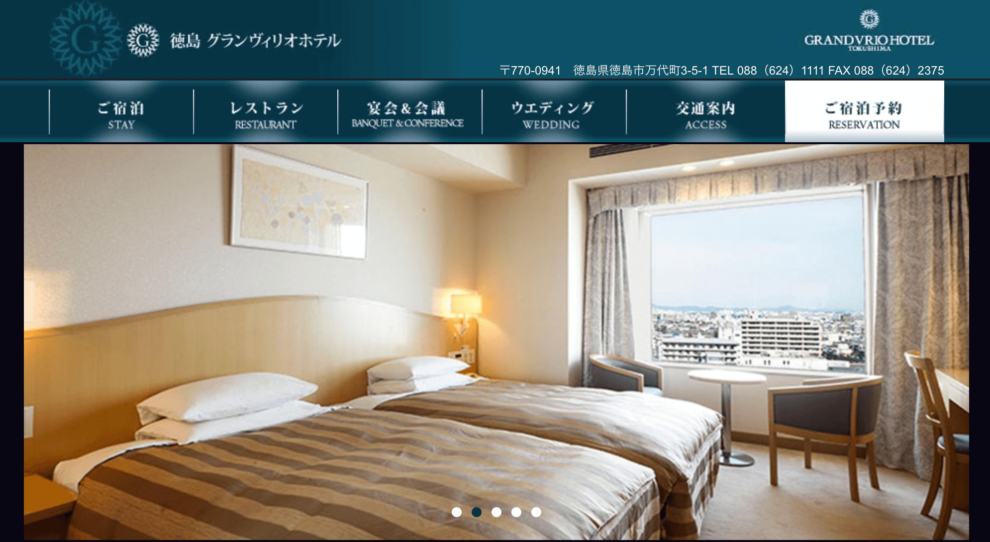 徳島でパパ活におすすめなホテル「徳島グランヴィリオホテル」