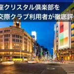 銀座クリスタル倶楽部を交際クラブ利用者が徹底評価!