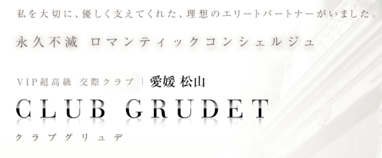 愛媛の交際クラブ「CLUB GRUDET」