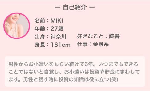 著者「MIKI」のプロフィール