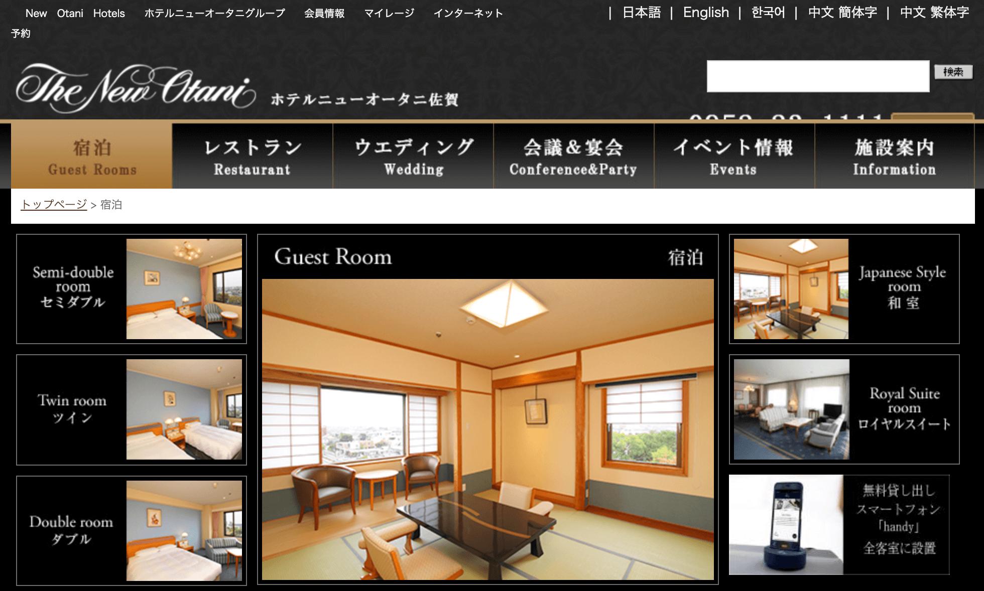 佐賀でパパ活におすすめなホテル「ホテルニューオータニ佐賀」