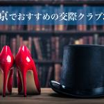 東京でおすすめの交際クラブ3選