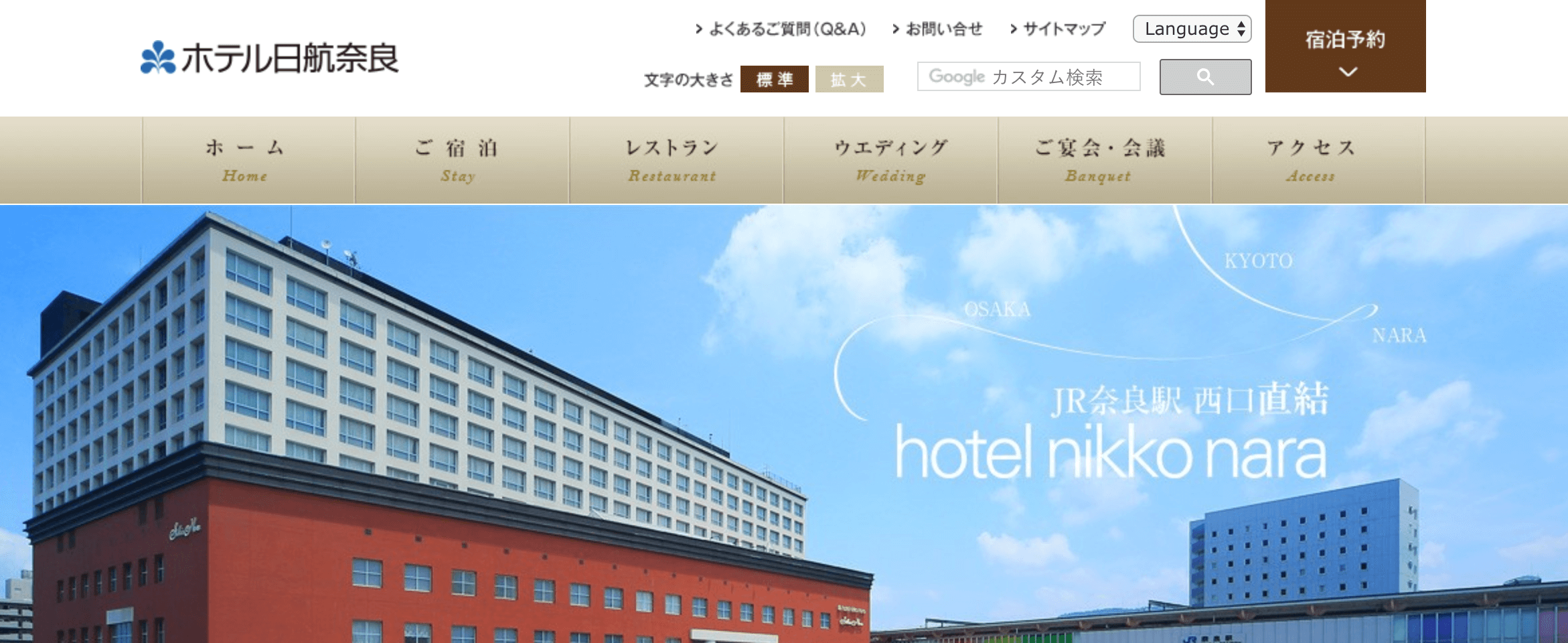 奈良でパパ活におすすめなホテル「ホテル日航奈良」