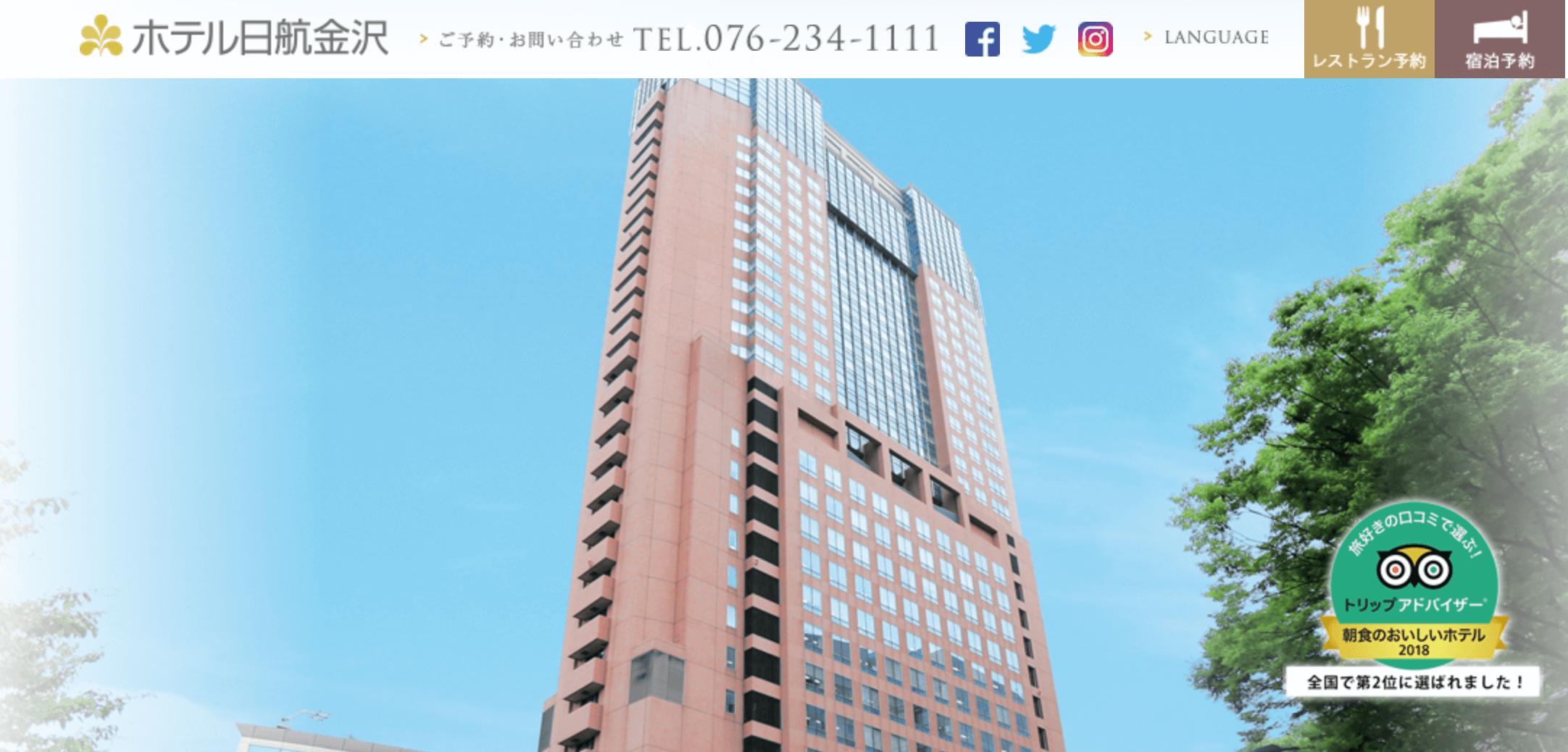 石川でパパ活におすすめなホテル「ホテル日航金沢」