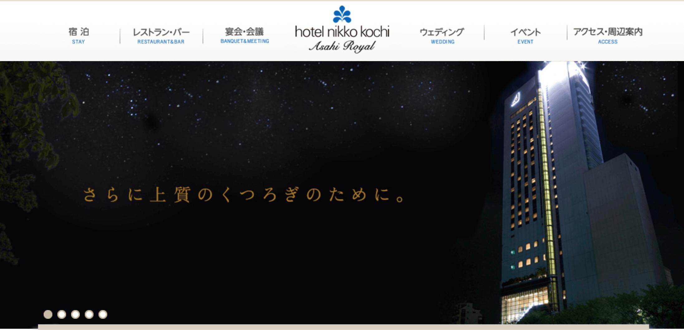 高知でパパ活におすすめなホテル「ホテル日航高知旭ロイヤル」