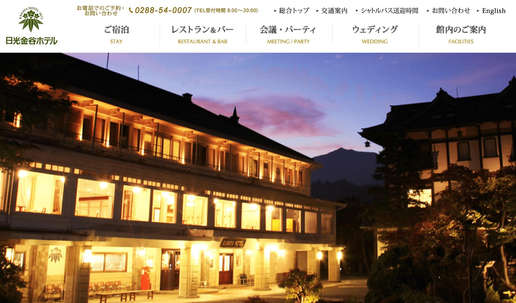 栃木でパパ活におすすめなホテル「日光金谷ホテル」