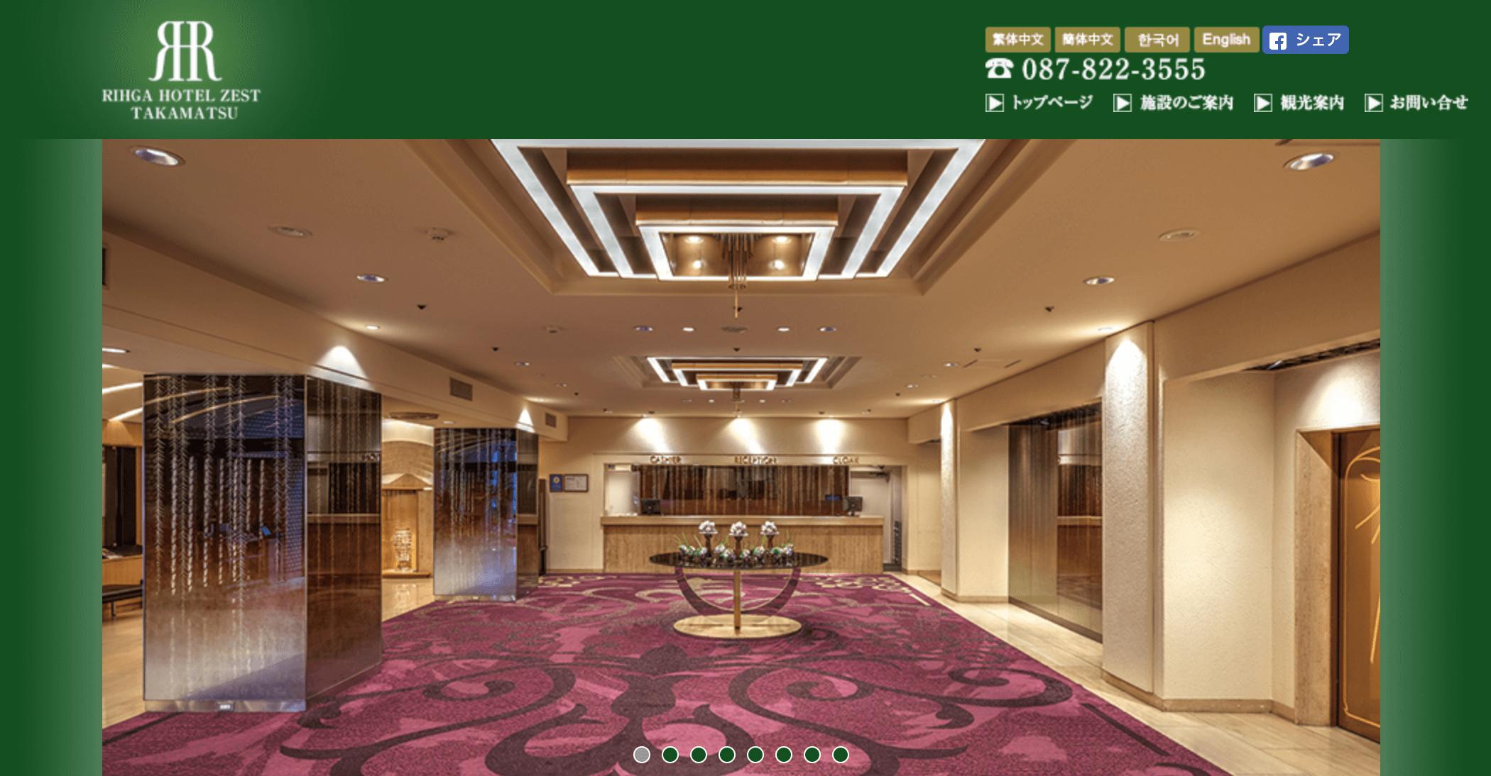 香川でパパ活におすすめなホテル「リーガホテルゼスト高松」