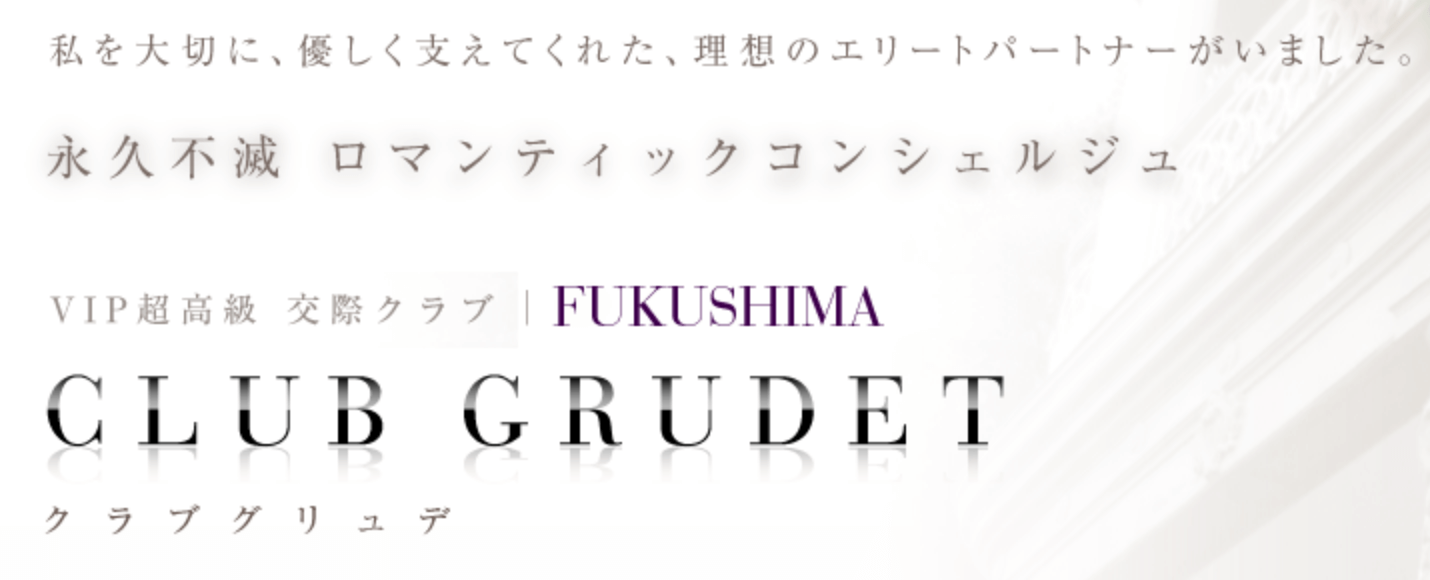 福島の交際クラブ「CLUB GRUDET」