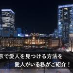 東京で愛人を見つける方法を愛人がいる私がご紹介!