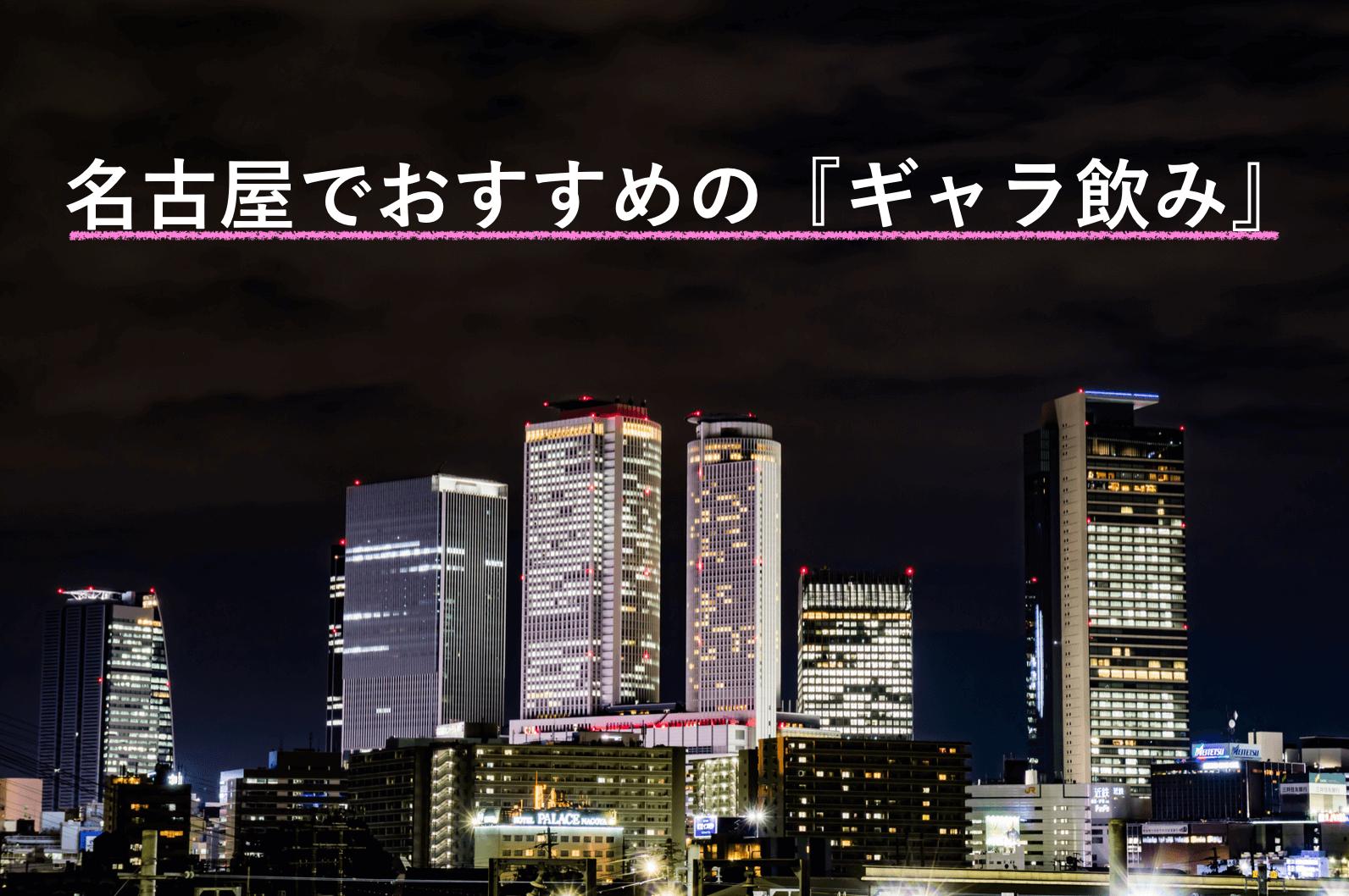 名古屋でおすすめの『ギャラ飲み』
