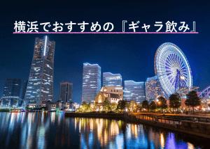 横浜でおすすめの『ギャラ飲み』