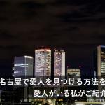 名古屋で愛人を見つける方法を愛人がいる私がご紹介!