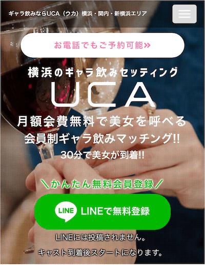 横浜のギャラ飲み「UCA」の公式ページ