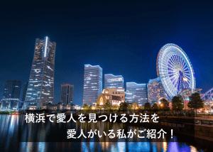 横浜で愛人を見つける方法を愛人がいる私がご紹介!
