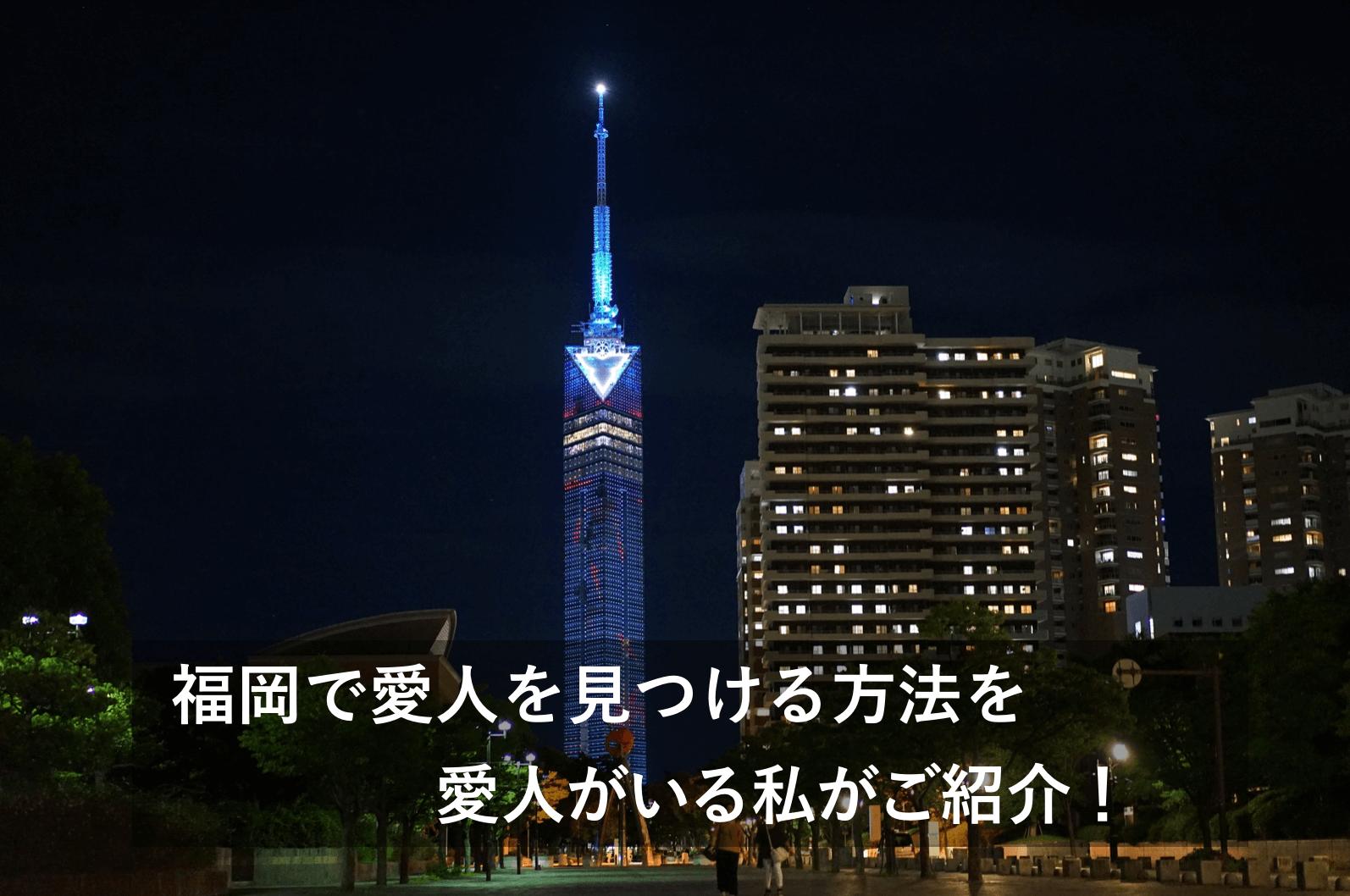 福岡で愛人を見つける方法を愛人がいる私がご紹介!
