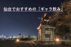 仙台でおすすめの『ギャラ飲み』