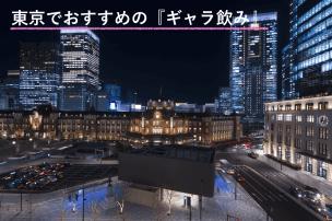 東京でおすすめの『ギャラ飲み』