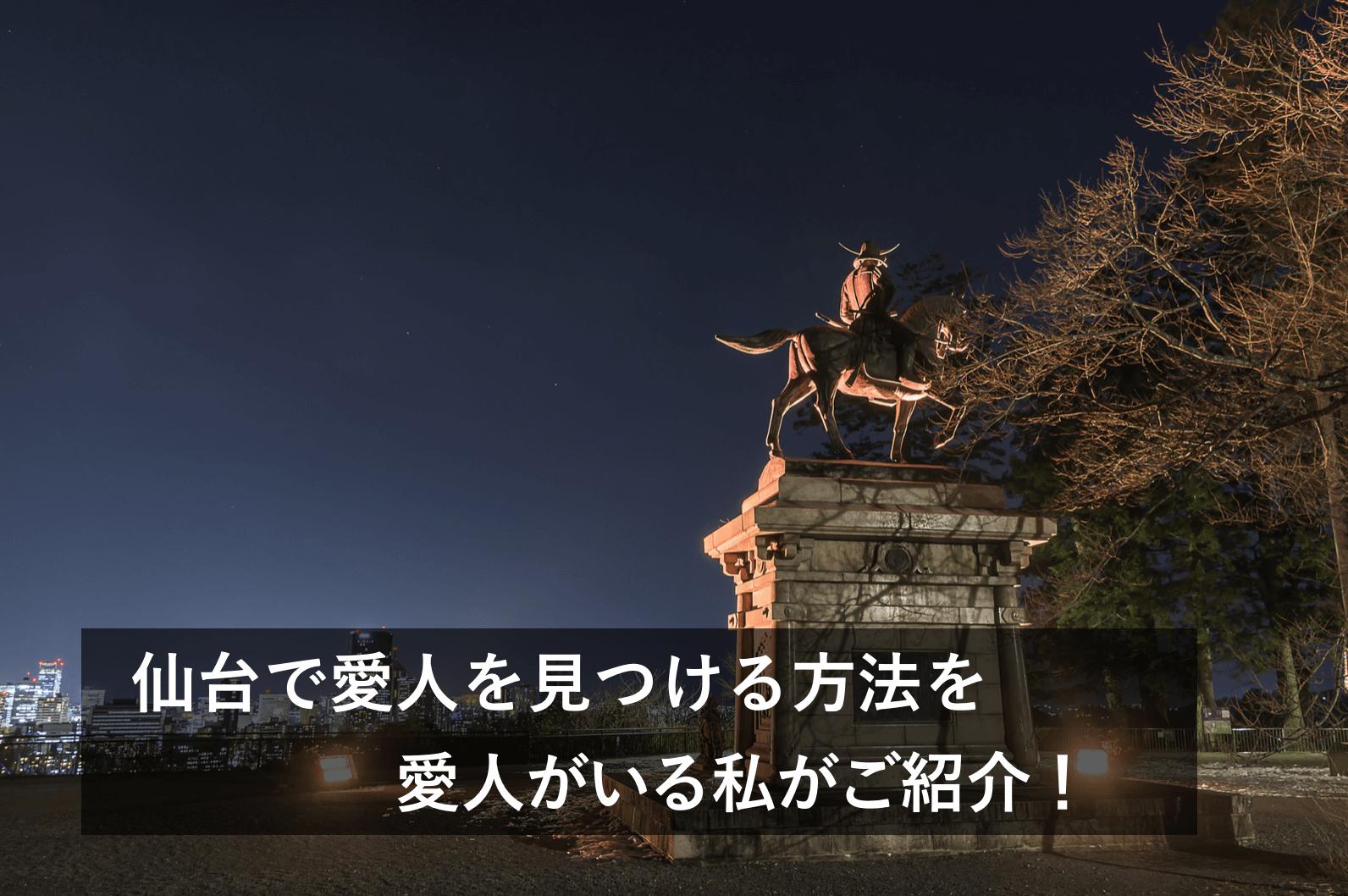 仙台で愛人を見つける方法を愛人がいる私がご紹介!