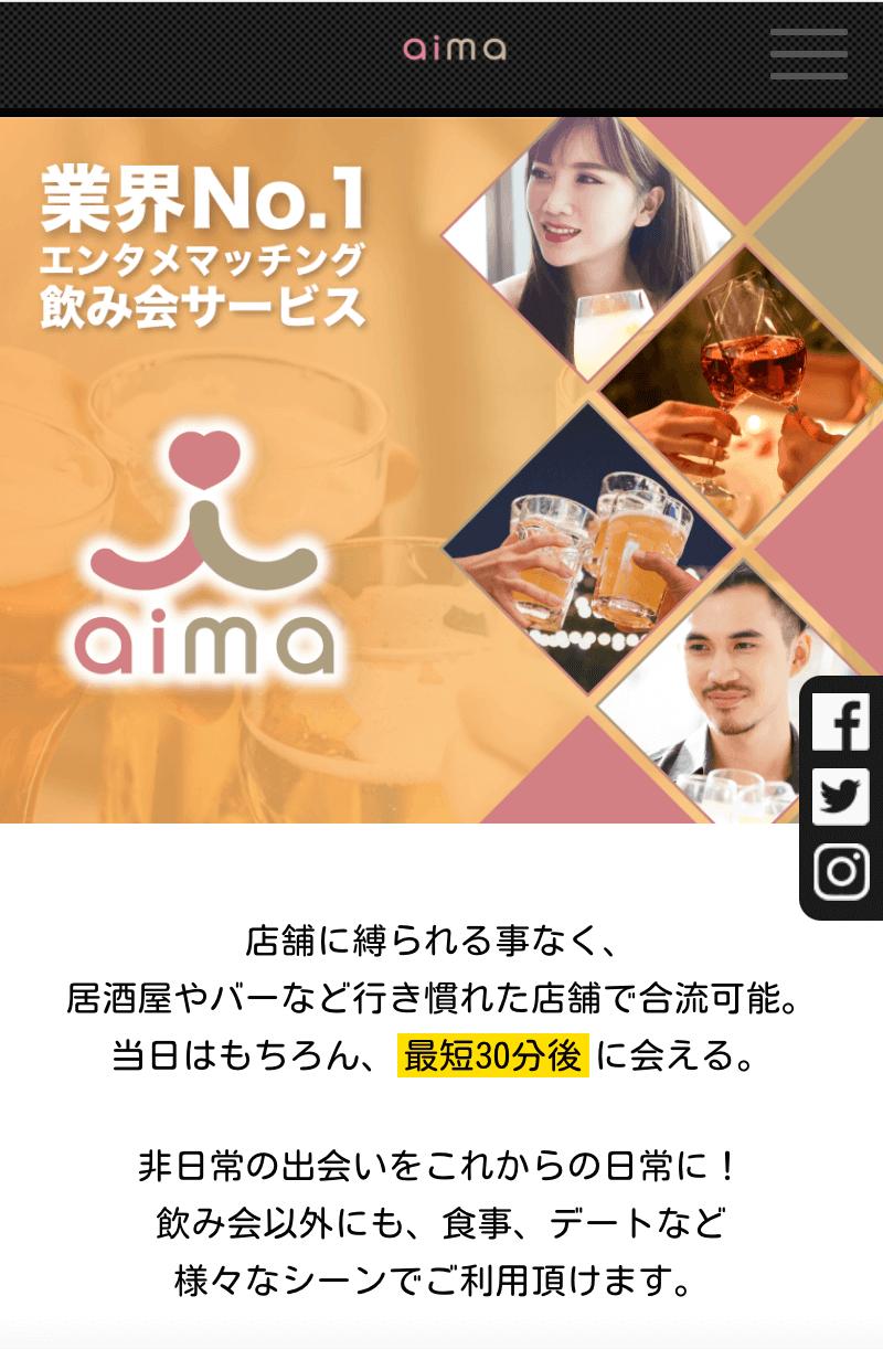 aimaの公式ページ