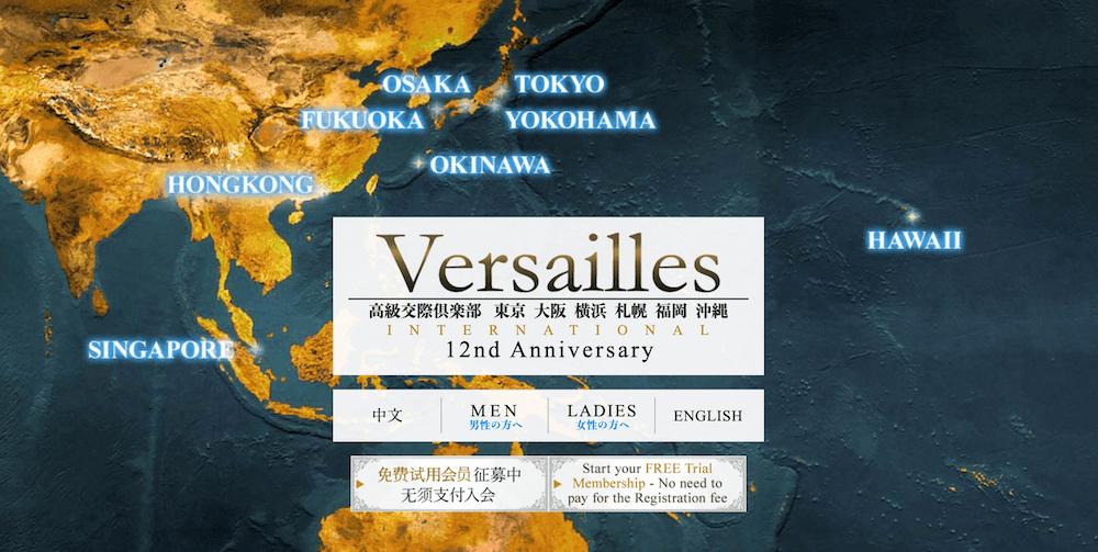 交際倶楽部「Versallies(ヴェルサイユ)」の公式ページ(2021年版)